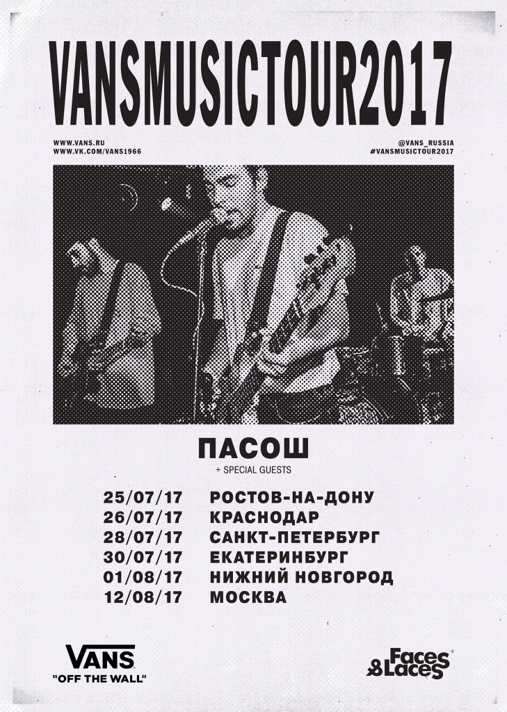 vans_musictour_RU_A3_rev low.jpeg