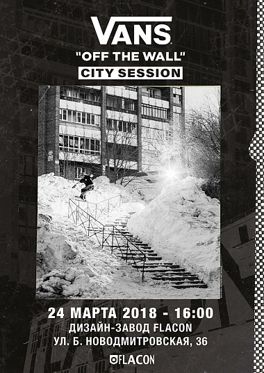 VANS OFF THE WALL CITY SESSION