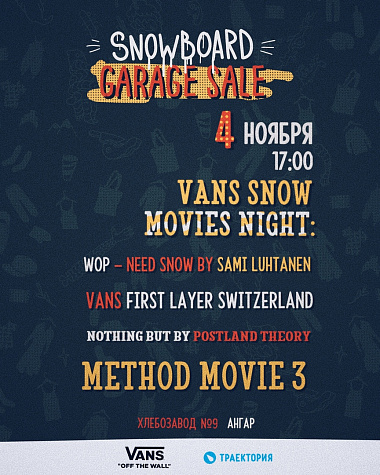 VANS SNOW MOVIES NIGHT